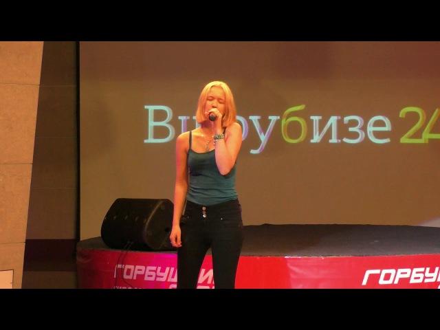 Анна Мельникова Благотворительный концерт Дари Улыбку 17 09 17