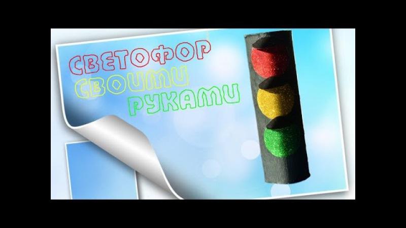 Светофор своими руками. Поделки в школу. Traffic light with your hands. Crafts for school.
