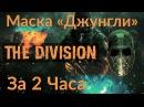 Маска Джунгли из ГС ➤ Самый быстрый способ ➤ Лексингтон ➤ The Division