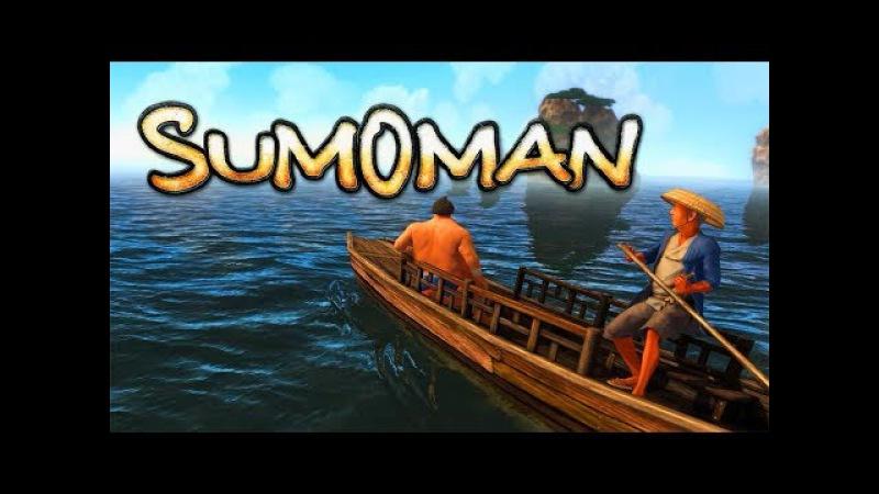 SUMOMAN - ЖИЗНЬ ТОЛСТЯЧКА