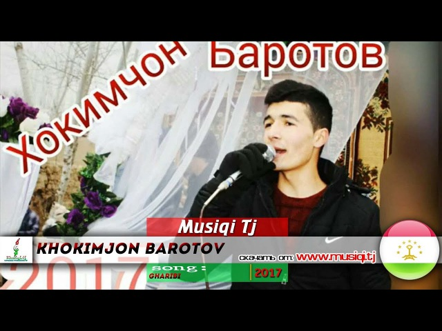 Хокимчон Баротов - Гариби 2017   Khokimjon Barotov - Gharibi 2017