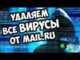 Как удалить вирусную рекламу из браузера Как удалить Амиго, Mail.ru с компьютера по...
