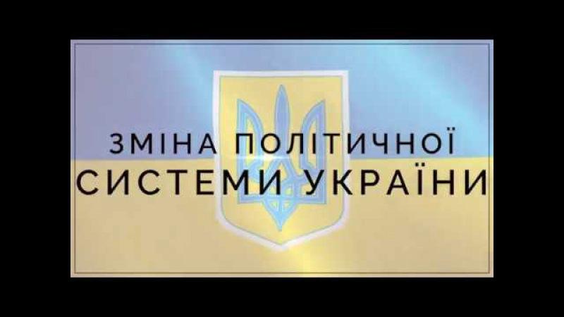 Зміна політичної системи командою Надії Савченко