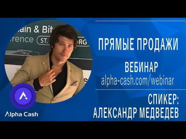 Alpha Cash. Школа по прямым продажам. 13.10.17