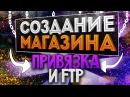 СОЗДАНИЕ МАГАЗИНА - ПРИВЯЗКА ДОМЕНА К ХОСТИНГУ И FTP - 2