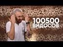 55x55 СТОПИЦОТ ВИДОСОВ feat Макс 100500