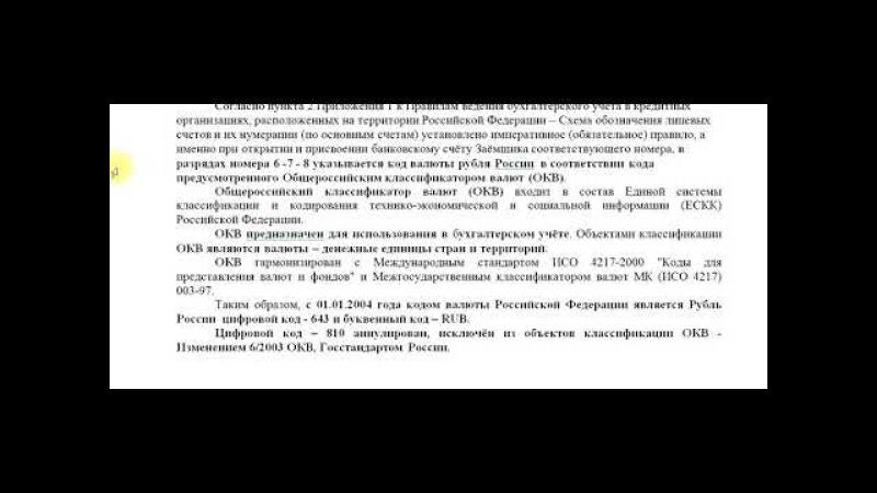 Требование к банкам по кредитам с кодом валюты 810 RUR в ИУК РФ
