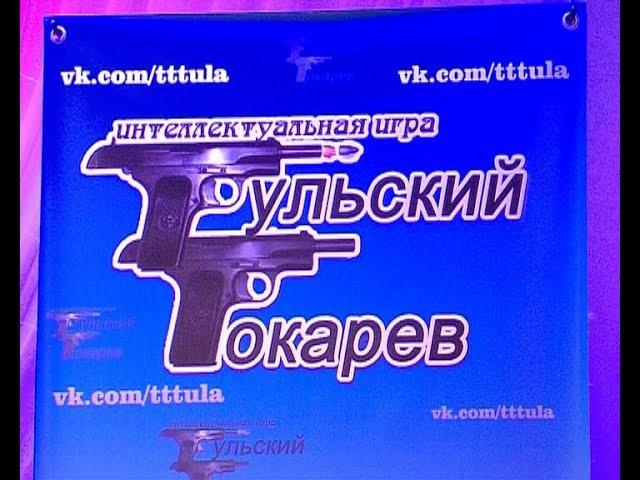 5 - Тульский Токарев