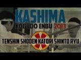 天真正伝香取神道流第4回鹿島神宮奉納2013年 Katori shinto kashima 2013