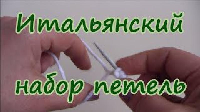 Итальянский набор петель спицами. Видео урок вязания резинки 1х1 и 2х2