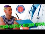 Доктор Спорт - Руки Базуки