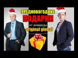 ❗️ ПРЕДНОВОГОДНИЕ ПОДАРКИ❗️  ОТ Original Global 27 ноября в прямом эфире