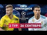 Лига Чемпионов Боруссия - Реал Ман Сити - Шахтер  Спартак - Ливерпуль  Прогноз и о ...