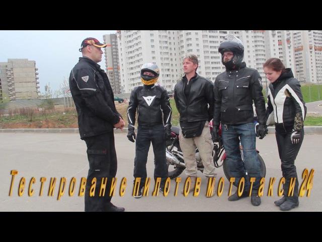 Тестирование пилотов мототакси 24