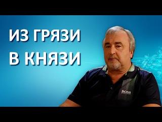 Как из неудачника стать Победителем! Ковалев Сергей Викторович