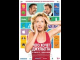 Чего хочет Джульетта(2017) Русский Трейлер