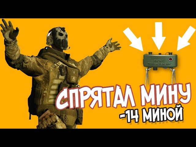 -14 миной warface / Секрет читерской мины / XM8 Compact ИМБА / Дурная катка на РМ