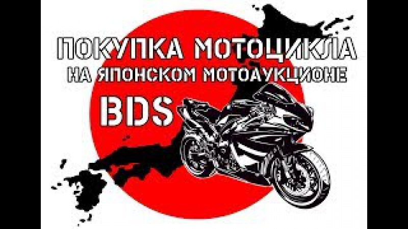 Японский мотоаукцион BDS