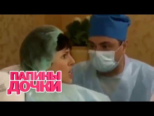 Папины дочки. 7 сезон. 121 - 123 серии   Комедийный сериал (ситком) - СТС сериалы