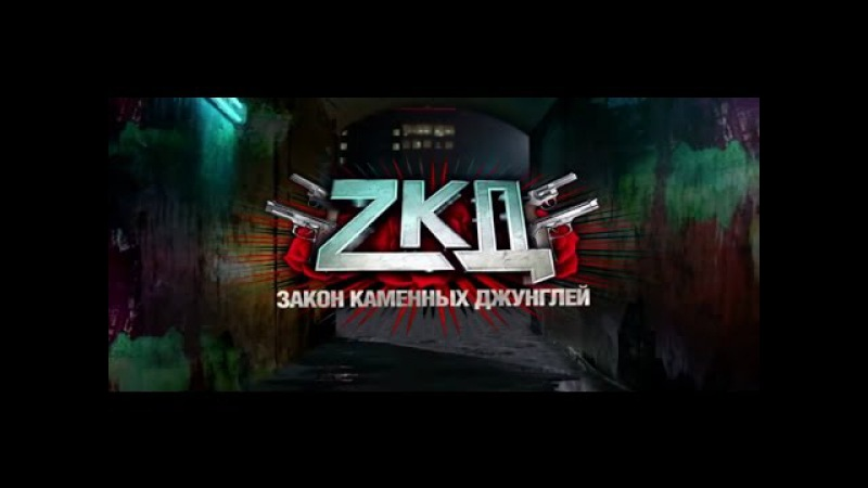 Музыка из рекламы Закон каменных джунглей ZKД ЗКД на ТНТ 2015
