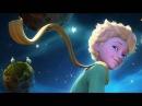 Маленький принц. Аудио сказка. Антуана де Сент-Экзюпери. Читает Алиса Фрейндлих