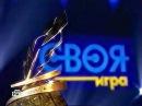 Своя игра. Анфинагенов - Мереминский - Котлов 09.12.2006