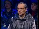 Своя игра. Чернин - Хашимов - Фрайман 15.04.2006