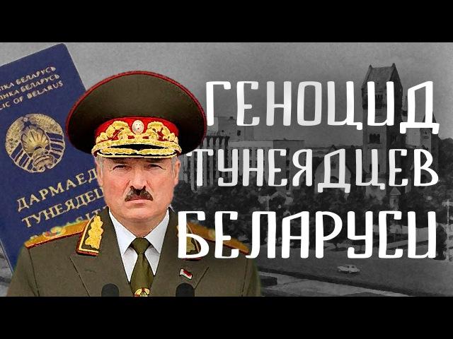 Первые жертвы декрета. Медицинский геноцид тунеядцев Беларуси. Правда о вакцинации