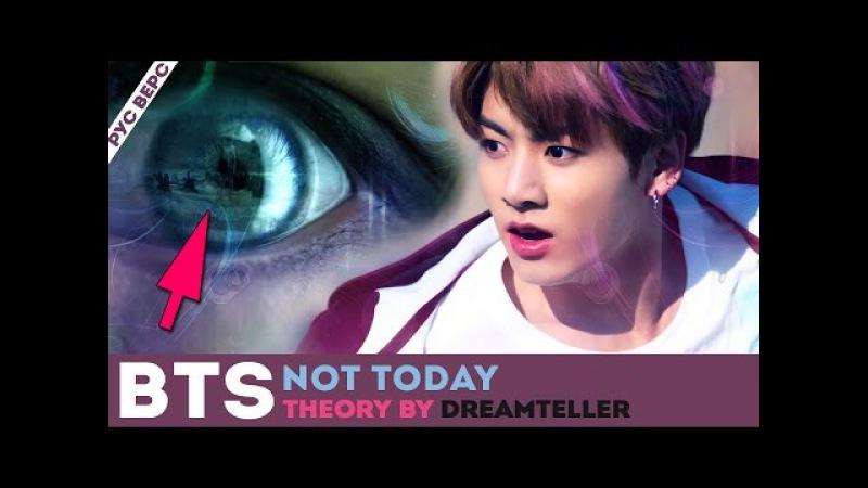 BTS - NOT TODAY | MV ТЕОРИЯ ОТ DREAMTELLER ОЗВУЧКА | ARI RANG