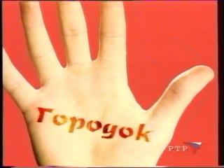 Городок (РТР, 24.11.2001) Анонс