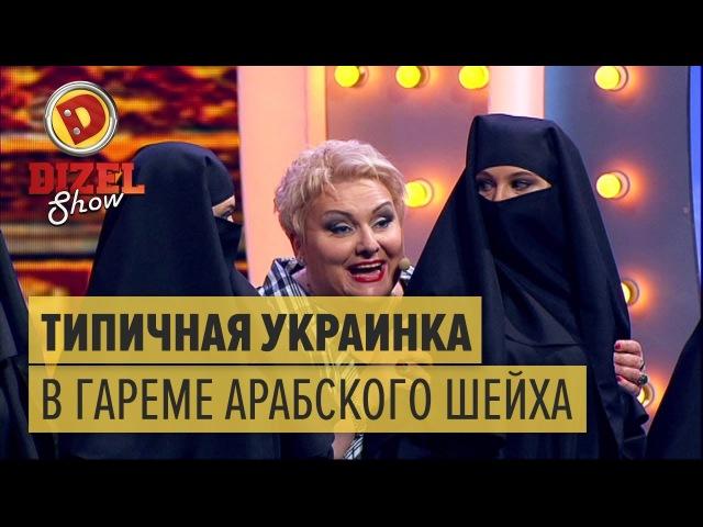 Приключения украинки В ГАРЕМЕ АРАБСКОГО ШЕЙХА – Дизель Шоу 2017   ЮМОР ICTV