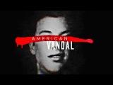 Американский Вандал   American Vandal (2017) Русский Free Cinema 2