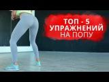 ТОП - 5 Упражнений На Попу Для Девушек.
