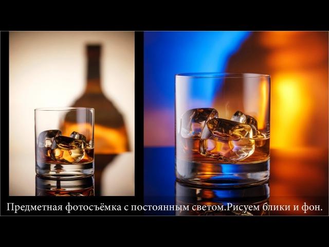 Предметная фотосъёмка с постоянным светом Рисуем блики и фон