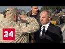 Путин пообещал Асаду помочь в восстановлении мирной жизни в Сирии Россия 24