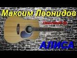 Максим Леонидов - Алиса (Docentoff 4k)