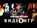 Забытые Легенды Видеоигр 7 Oni, Overlord, Urban Chaos