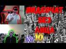 """Видеочат без лица 10 - """"бурундучу"""""""