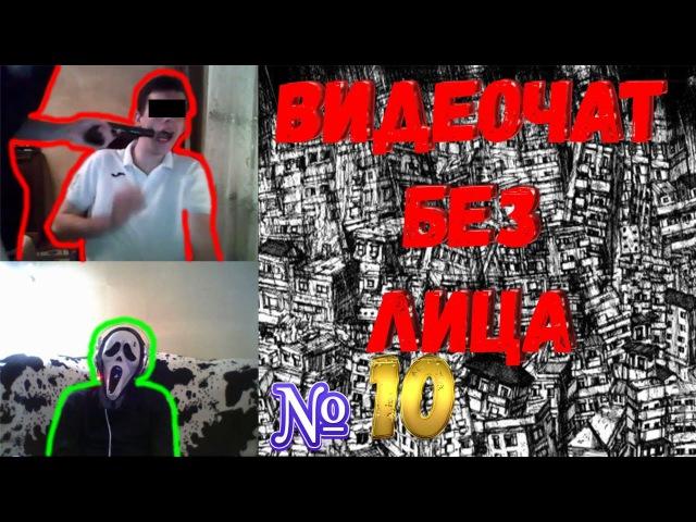 Видеочат без лица 10 Бурундучу