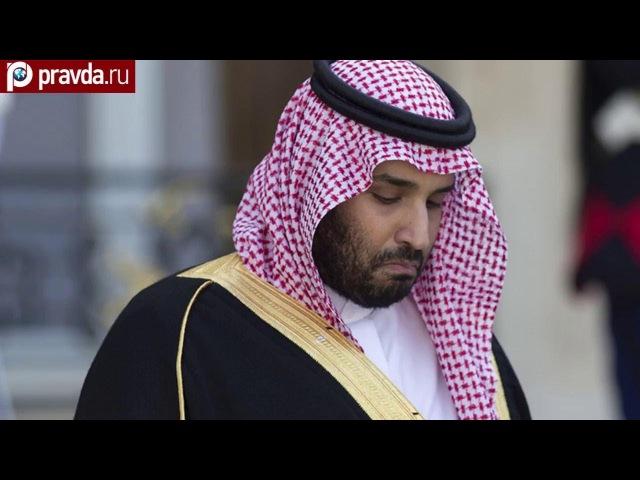 Саудовская Аравия заслужила своего «Горбачева»
