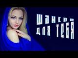 ХИТЫ КРАСИВОГО ШАНСОНА - ШИКАРНЫЕ ПЕСНИ 2017
