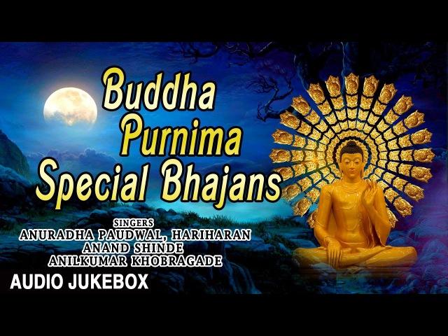 Buddha Purnima Special Bhajans I HARIHARAN I ANURADHA PAUDWAL I Full Audio Songs Juke Box