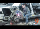 Трешь с кузовом Мерседес 190 W201 KORCH'Ok часть 9 Точка Ада видео с YouTube канала Александр Сошников