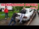 Неоживлённый мертвец Часть 2 видео с YouTube канала ИЛЬДАР АВТО ПОДБОР