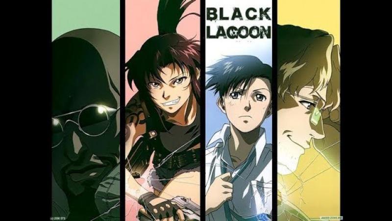 Пираты Чёрной Лагуны Black Lagoon 1 сезон 2 серия