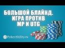 Покер обучение Большой блайнд Игра против MP и UTG