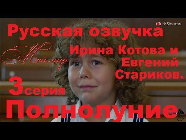 Полнолуние 3 серия РУССКАЯ ОЗВУЧКА ,