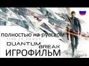 ИГРОФИЛЬМ Quantum Break все катсцены на русском сериал PC прохождение без комментариев