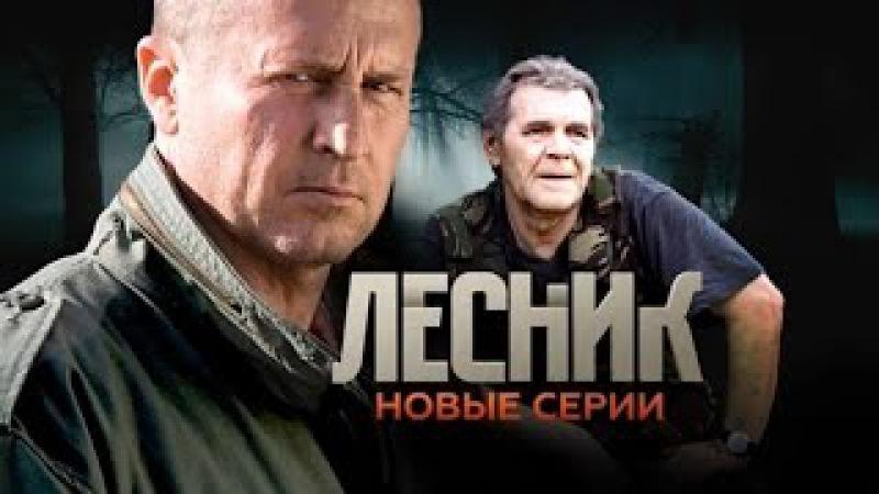 Остросюжетный сериал Лесник: Убийца, 2-я серия