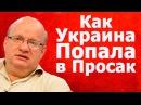 Как У краина Попала в Про сак Дмитрий Джангиров